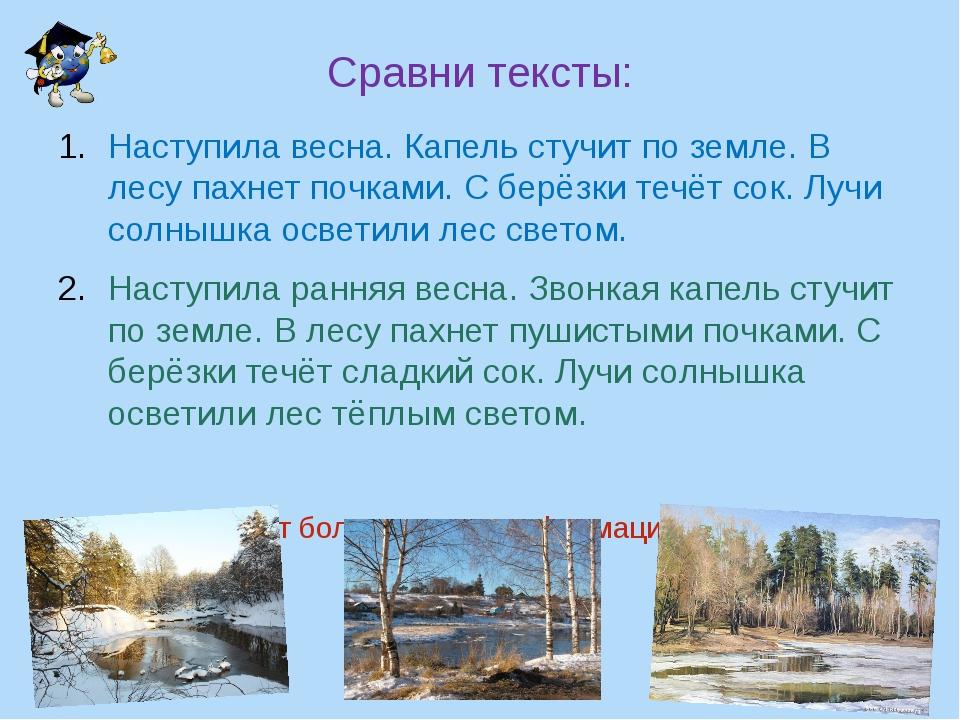 Сравни тексты: Наступила весна. Капель стучит по земле. В лесу пахнет почками...