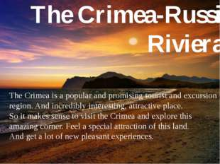 The Crimea is a popular and promising tourist and excursion region. And incr