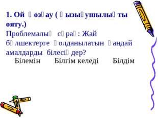 1. Ой қозғау ( қызығушылықты ояту.) Проблемалық сұрақ: Жай бөлшектерге қолдан
