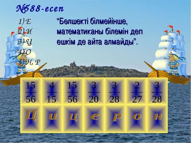 """№588-есеп """"Бөлшекті білмейінше, математиканы білемін деп ешкім де айта алмайд..."""