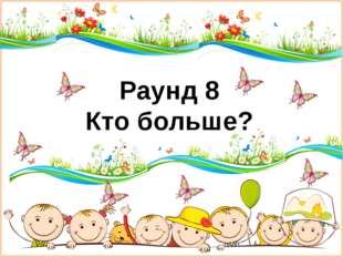 Раунд 8 Кто больше?