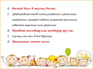 Высший балл в школах России. Эффективный способ снять умственное и физическое