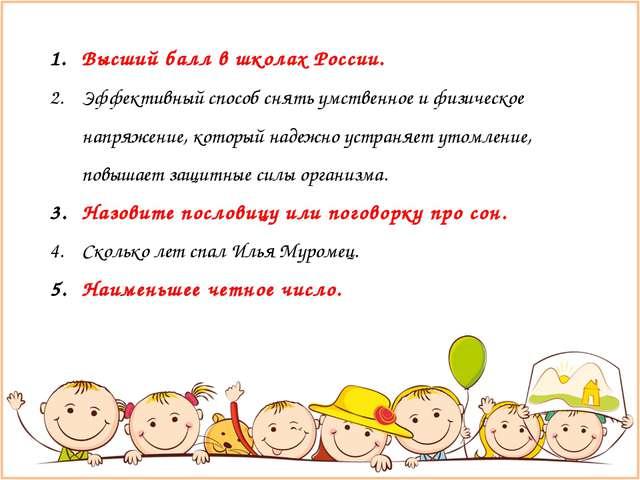 Высший балл в школах России. Эффективный способ снять умственное и физическое...