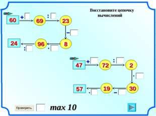 Восстановите цепочку вычислений – 69 : + 60 23 8 96 24 72 47 2 19 30 57 : : +