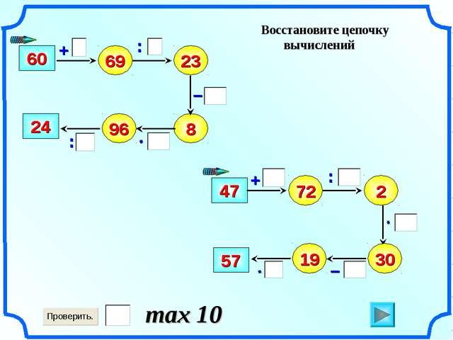Восстановите цепочку вычислений – 69 : + 60 23 8 96 24 72 47 2 19 30 57 : : +...