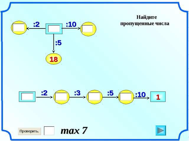 18 :2 :10 :5 1 :2 :3 :5 :10 Найдите пропущенные числа max 7