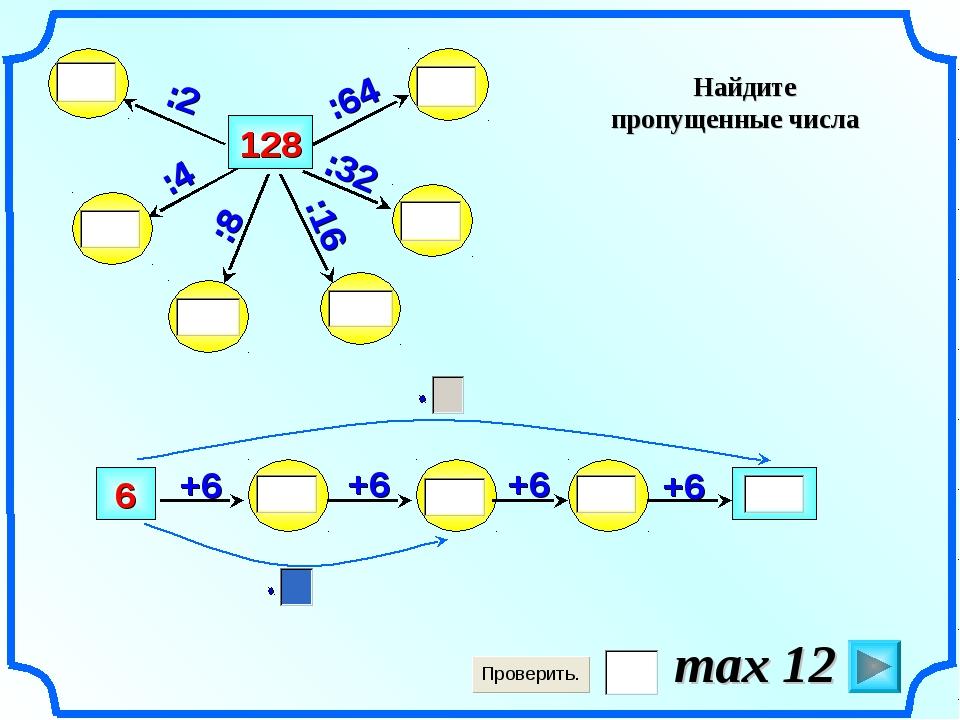 128 +6 :2 +6 6 :64 Найдите пропущенные числа :32 :16 :4 :8 +6 +6 max 12