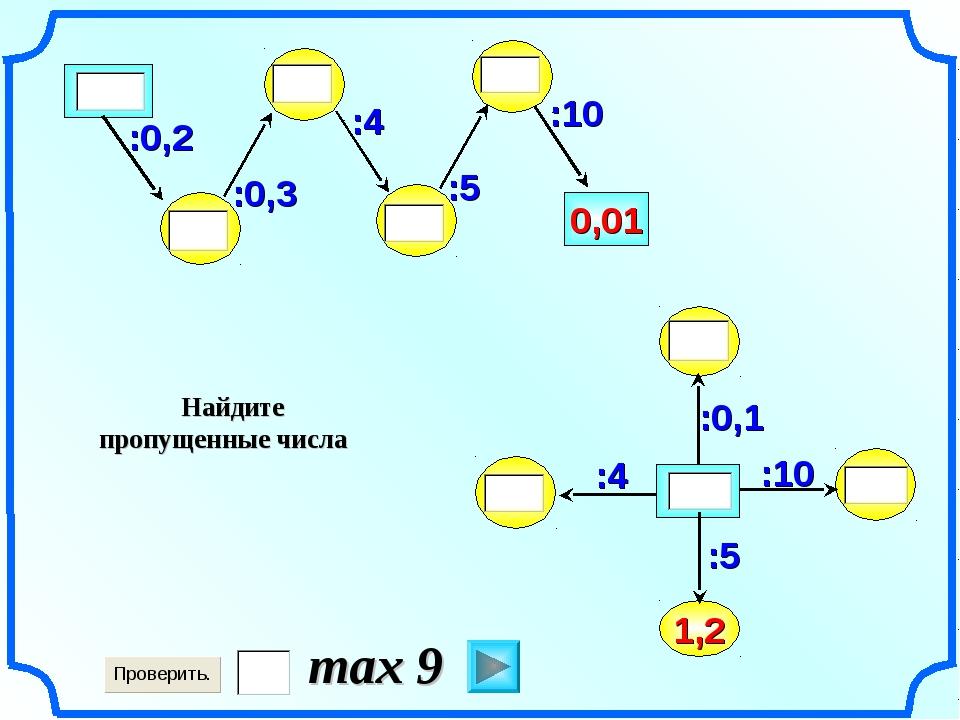 0,01 1,2 :0,1 Найдите пропущенные числа :4 :5 :10 max 9 :5 :10 :4 :0,3 :0,2