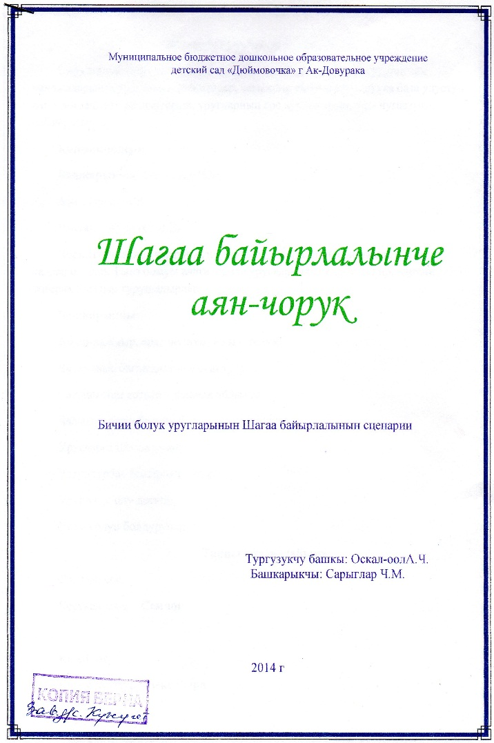 C:\Users\Алдынай\Pictures\img011.jpg