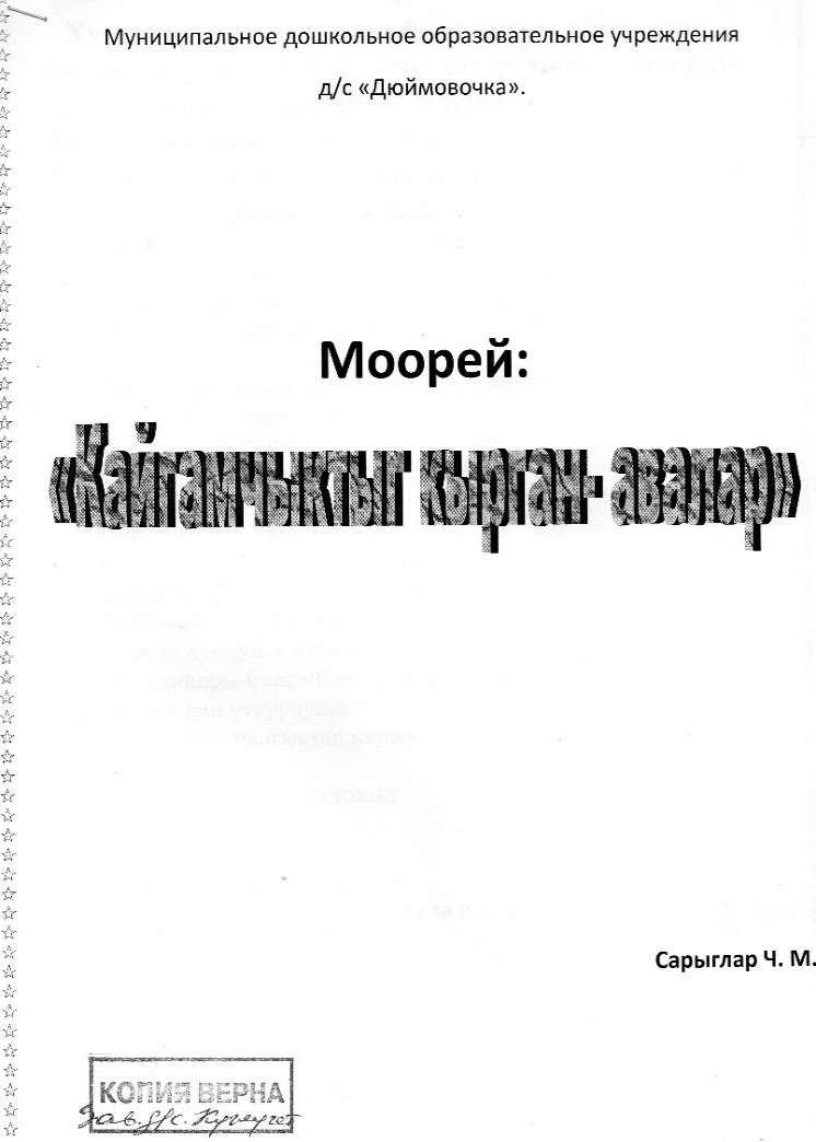 C:\Users\Алдынай\Pictures\img010.jpg