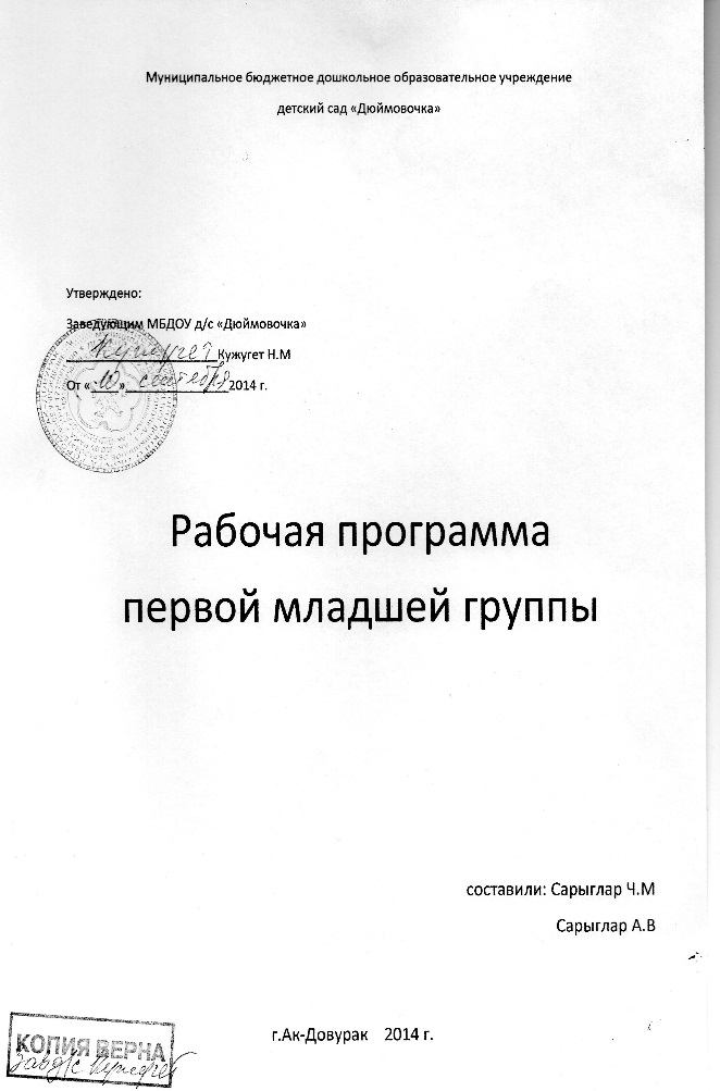 C:\Users\Алдынай\Pictures\img098.jpg