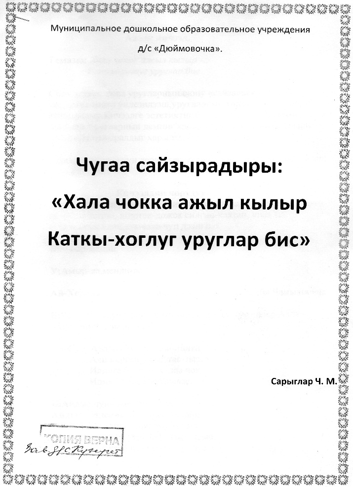 C:\Users\Алдынай\Pictures\img071.jpg