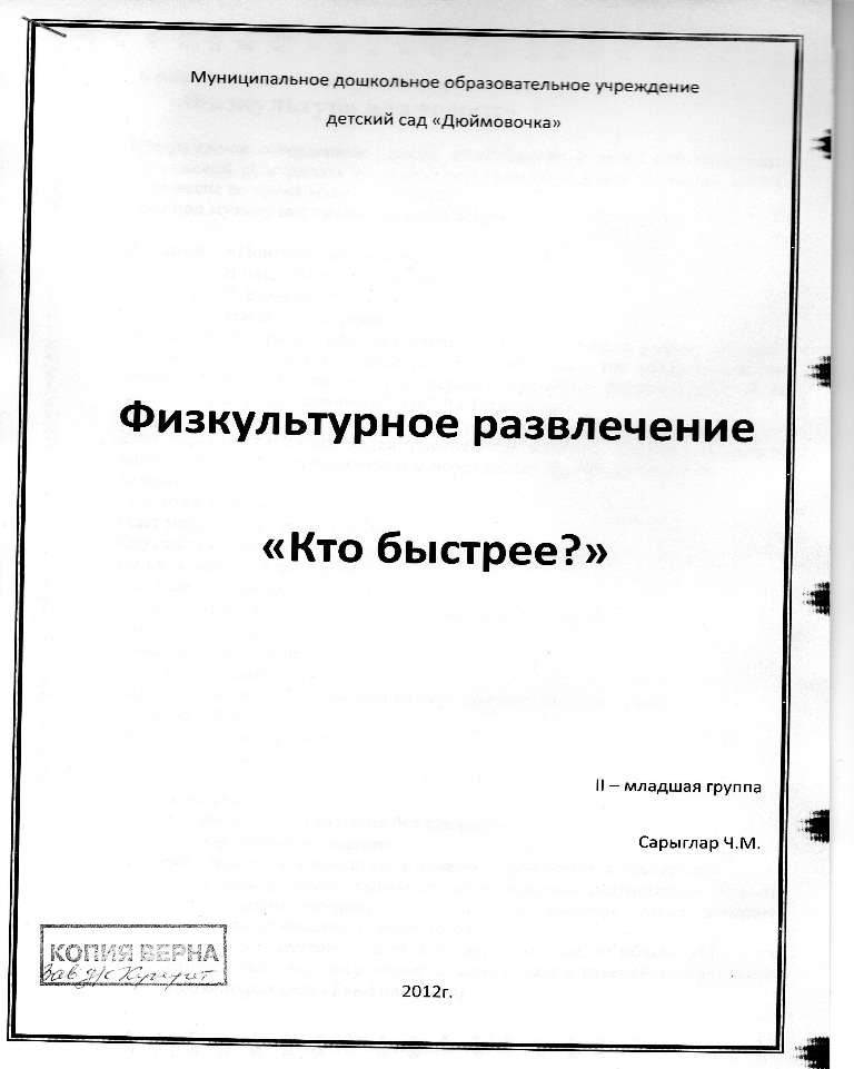 C:\Users\Алдынай\Pictures\img059.jpg