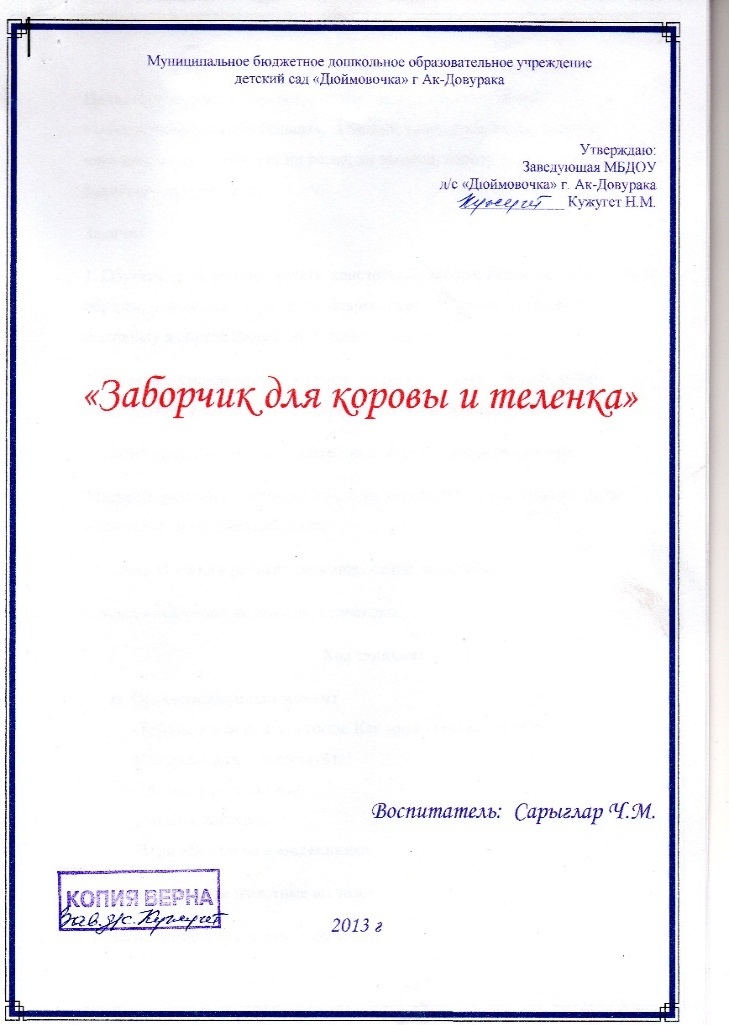 C:\Users\Алдынай\Pictures\img065.jpg