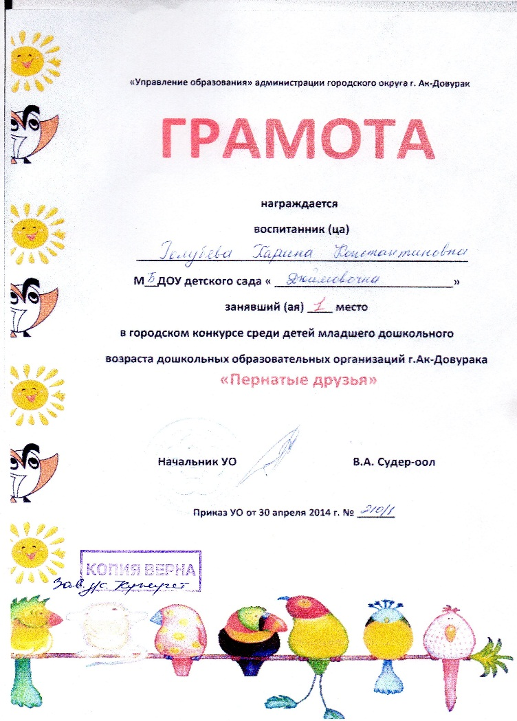 C:\Users\Алдынай\Pictures\img005.jpg