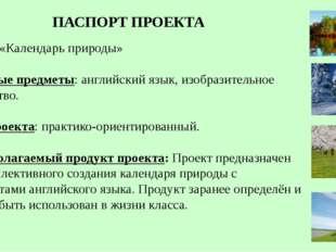 Тема: «Календарь природы» Учебные предметы: английский язык, изобразительное
