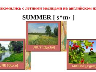 SUMMER [ s^mə] Познакомились с летними месяцами на английском языке