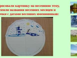 6. Нарисовали картинку на весеннюю тему, приклеили названия весенних месяцев