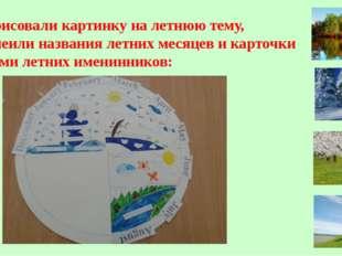 7. Нарисовали картинку на летнюю тему, приклеили названия летних месяцев и ка