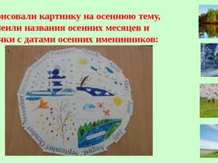 8. Нарисовали картинку на осеннюю тему, приклеили названия осенних месяцев и