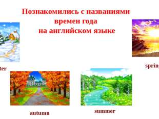 winter autumn spring summer Познакомились с названиями времен года на английс
