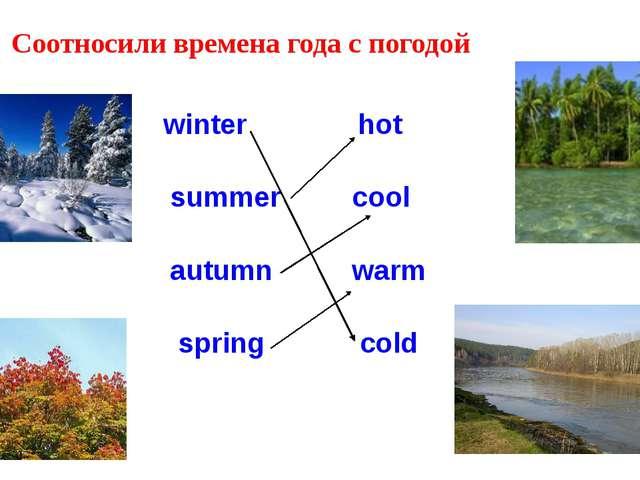 winter hot summer cool autumn warm spring cold Соотносили времена года с пог...