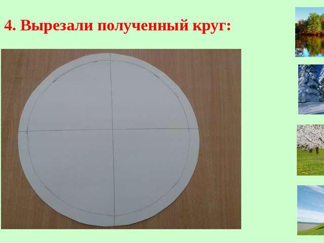 4. Вырезали полученный круг: