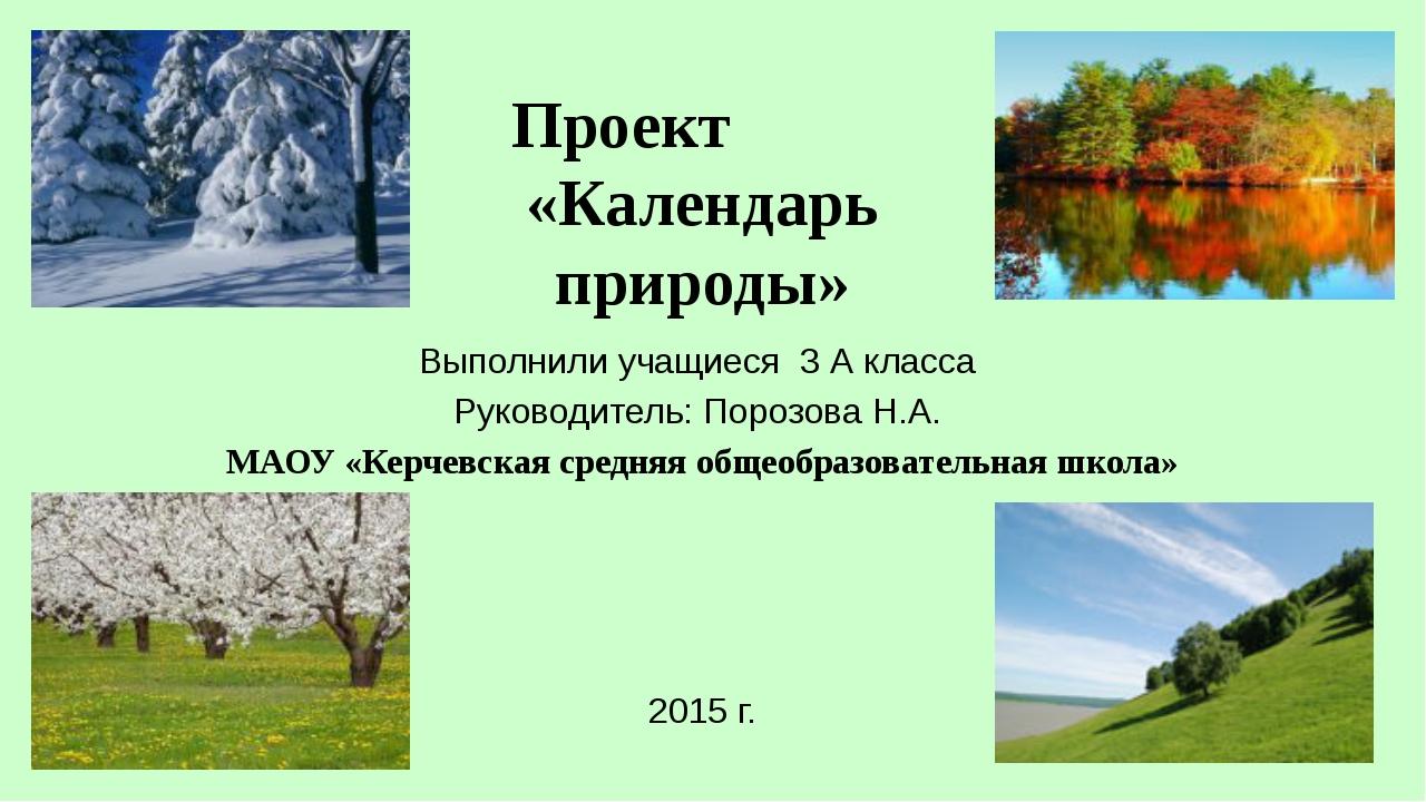 Проект «Календарь природы» Выполнили учащиеся 3 А класса Руководитель: Порозо...