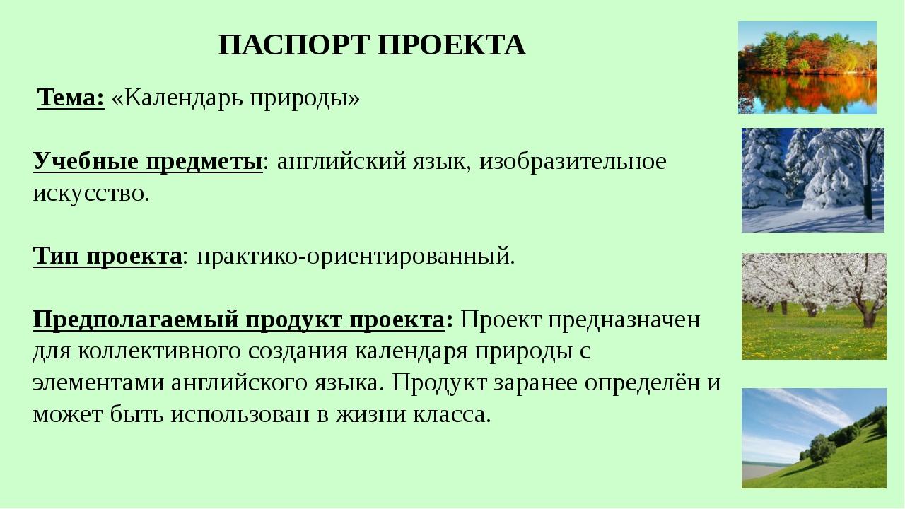 Тема: «Календарь природы» Учебные предметы: английский язык, изобразительное...