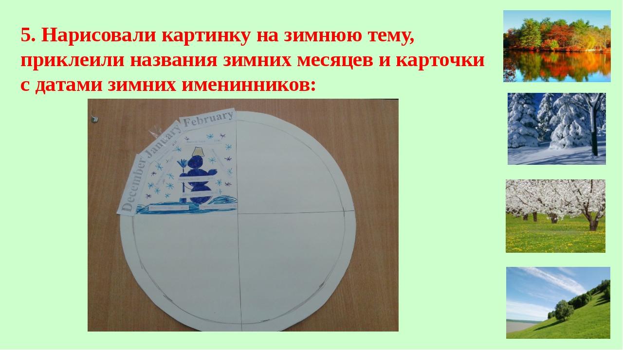 5. Нарисовали картинку на зимнюю тему, приклеили названия зимних месяцев и ка...