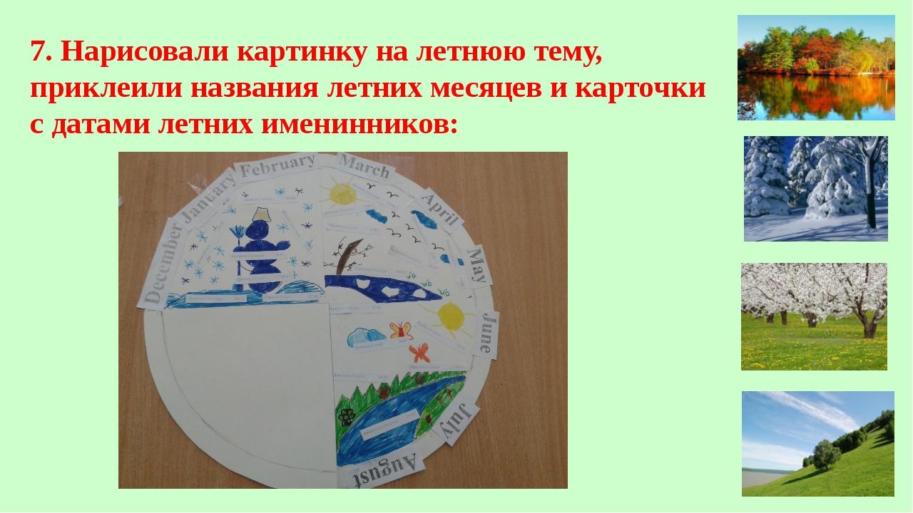 7. Нарисовали картинку на летнюю тему, приклеили названия летних месяцев и ка...