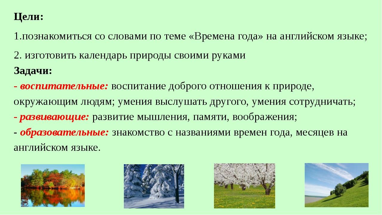 Цели: 1.познакомиться со словами по теме «Времена года» на английском языке;...