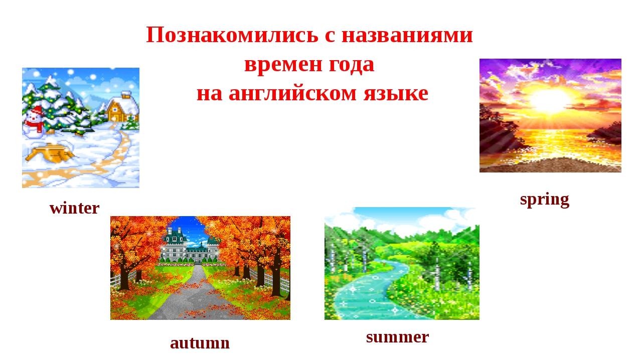 winter autumn spring summer Познакомились с названиями времен года на английс...