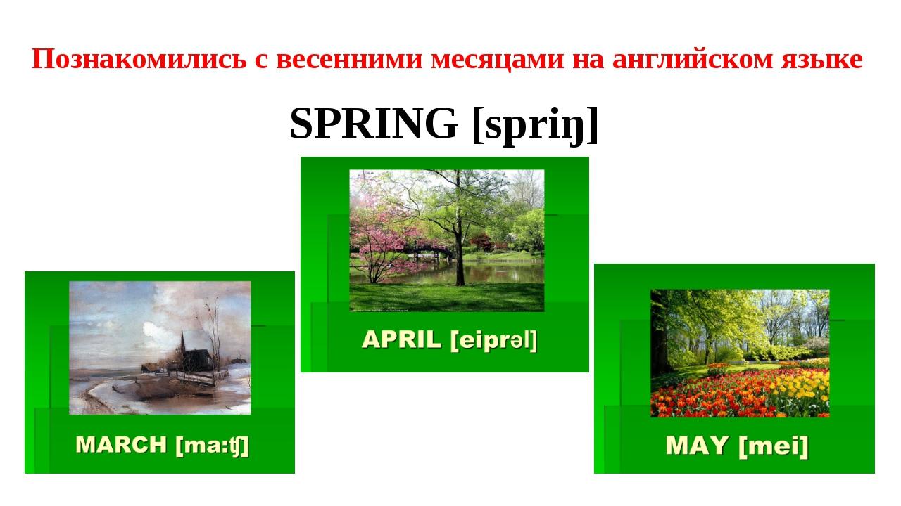SPRING [spriŋ] Познакомились с весенними месяцами на английском языке
