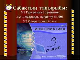 Сабақтың тақырыбы: 3.1 Программа құрылымы 3.2 Шамаларды сипаттау бөлімі 3.3 О