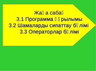 Жаңа сабақ 3.1 Программа құрылымы 3.2 Шамаларды сипаттау бөлімі 3.3 Операторл