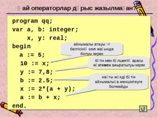 program qq; var a, b: integer;  x, y: real; begin  a := 5; 10 := x; y :