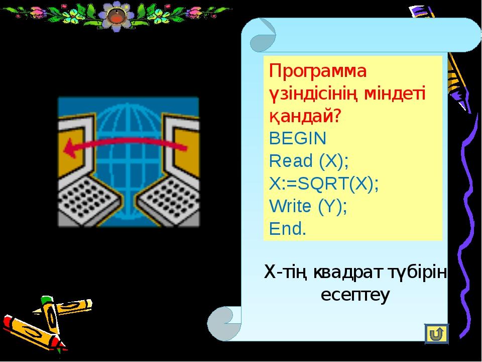 Программа үзіндісінің міндеті қандай? BEGIN Read (X); Х:=SQRТ(X); Write (Y);...