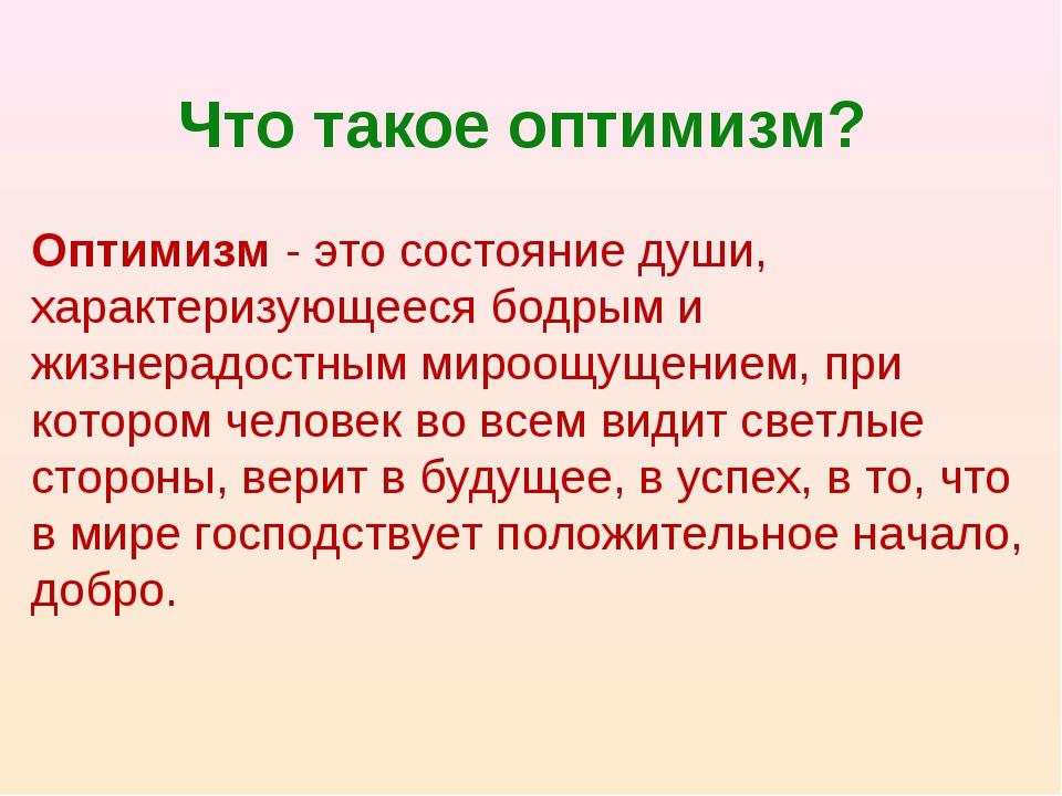 Что такое оптимизм? Оптимизм - это состояние души, характеризующееся бодрым и...