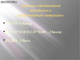 «Оценка собственного поведения в конфликтной ситуации» ЧАСТО -3 балла; ОТ СЛ