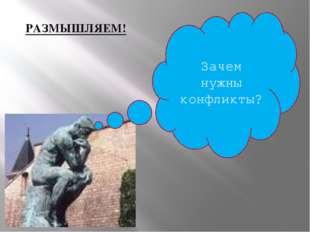 Зачем нужны конфликты? РАЗМЫШЛЯЕМ!