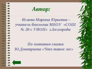 Автор: Исаева Марина Юрьевна – учитель биологии МБОУ «СОШ № 20 с УИОП» г.Белг