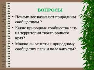 ВОПРОСЫ Почему лес называют природным сообществом ? Какие природные сообществ
