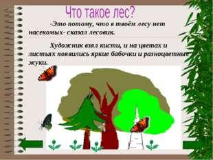-Это потому, что в твоём лесу нет насекомых- сказал лесовик. Художник взял