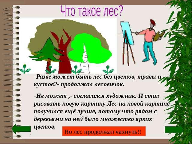 -Разве может быть лес без цветов, травы и кустов?- продолжал лесовичок. -Не м...