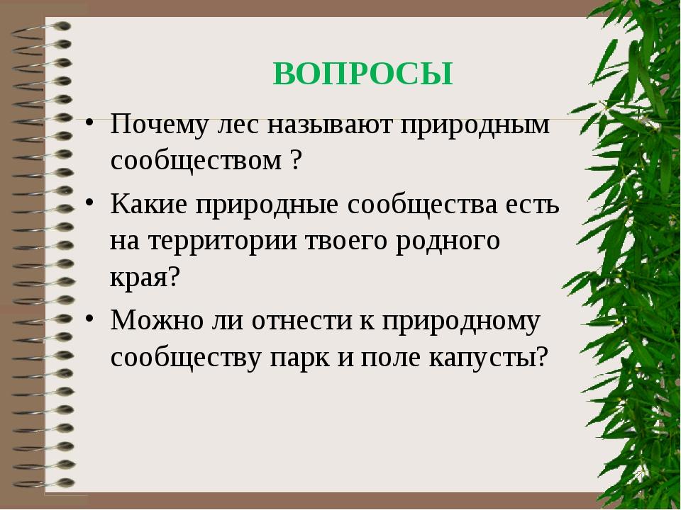 ВОПРОСЫ Почему лес называют природным сообществом ? Какие природные сообществ...