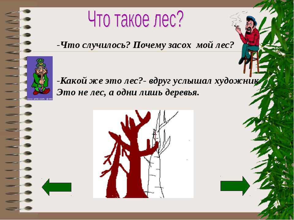 -Что случилось? Почему засох мой лес? -Какой же это лес?- вдруг услышал худож...