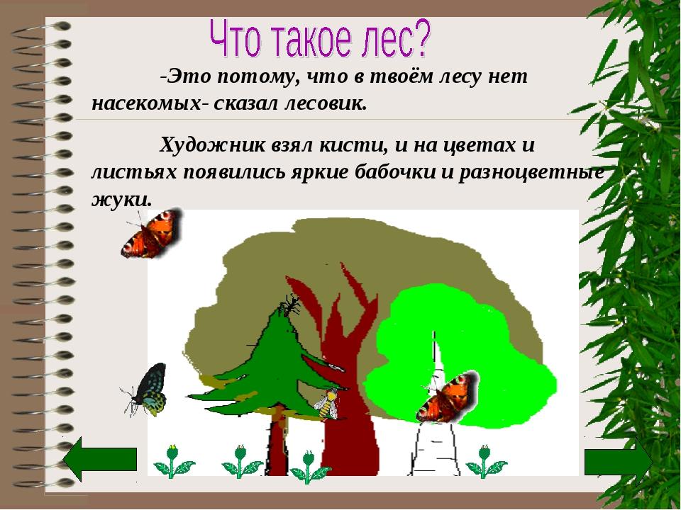 -Это потому, что в твоём лесу нет насекомых- сказал лесовик. Художник взял...