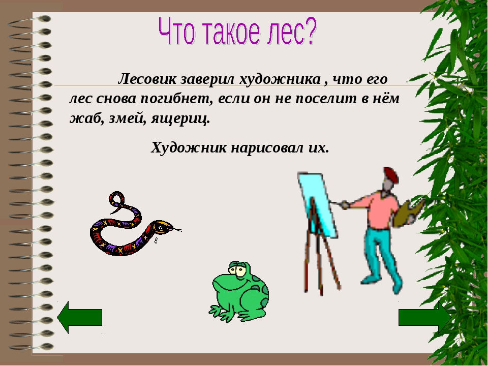 Лесовик заверил художника , что его лес снова погибнет, если он не поселит в...