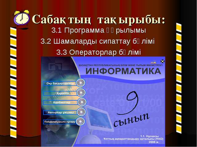 Сабақтың тақырыбы: 3.1 Программа құрылымы 3.2 Шамаларды сипаттау бөлімі 3.3 О...